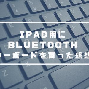 【レビュー】iPad用にBlueToothキーボードを買った感想