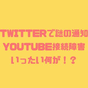 「Twitterに謎の通知」「YouTube世界規模の接続障害」一体何が起きているのか…⁉︎