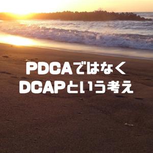 PDCAではなくDCAPという考え
