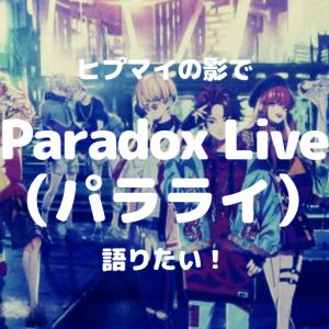 ヒプマイの影でパラライ(Paradox Live)を語りたい!