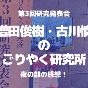 「増田俊樹・古川慎のごりやく研究所 第3回研究発表会」夜の部感想!