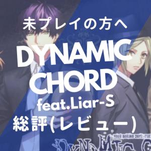 DYNAMIC CHORD feat.Liar-S 未プレイの方へ(総評・攻略順・ネタバレなし感想)
