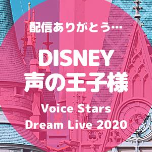 Disney 声の王子様 ライブ感想(※ネタバレ?が含まれます※)