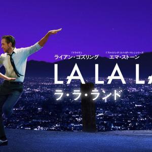 La La Land感想「久々に良い映画を見た」(※途中からネタバレ含まれます※)