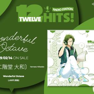 """おにーさん面白いよ!「RADIO STATION """"Twelve Hits!""""」感想(ネタバレ)"""