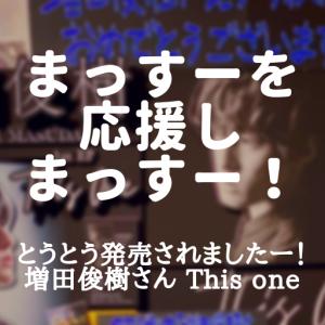 祝発売!まっすーのCD買ってきたよ〜!インタビューを読んでほしい!!