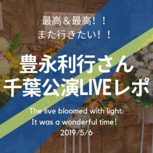 豊永利行さんのライブへ行ってきた〜!(千葉公演レポート2019.5.6)
