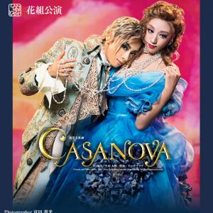 『CASANOVA』が楽しみ過ぎる話。