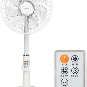 連日暑いので扇風機を購入した