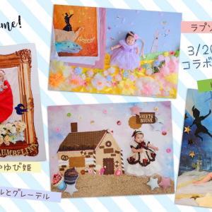3/20童話撮影会、増枠します!