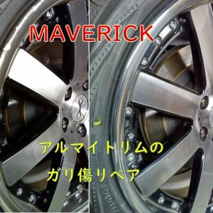 MAVERICKのアルマイトのリムにガリ傷多数でも外さず付けたままの当日短時間修理!埼玉の佐藤企画
