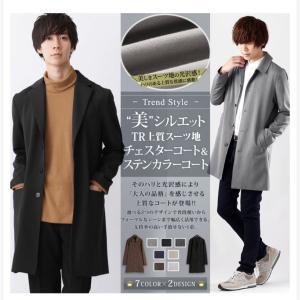 【メンズファッション】秋冬春に欠かせないアイテム 「チェスターコート」
