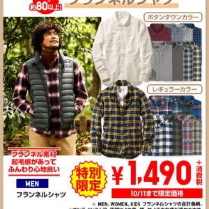 【メンズファッション】10月6/7/8日の三連休が買い時  UNIQLO「フランネルチェックシャツ」