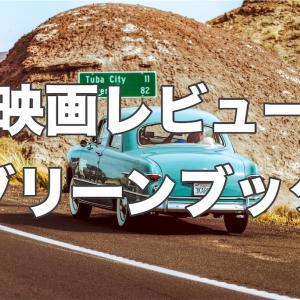 【少しネタバレ】映画グリーンブックの感想と主題歌