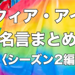 クィア・アイの名言&名エピソードまとめ【シーズン2編】