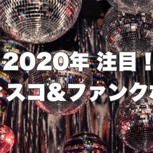 2020年洋楽&K-POPで気になるディスコ&ファンクな注目曲10選!