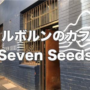 有名ロースター!メルボルンのカフェSeven Seeds Coffee Roasters