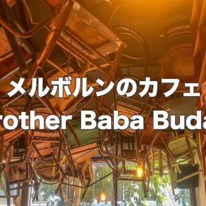 天井に椅子?!メルボルンのカフェBrother Baba Budan