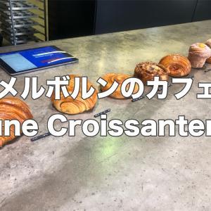 世界一のクロワッサン!メルボルンのカフェLune Croissanterie