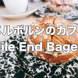 ベーグルが美味しい!メルボルンのカフェMile End Bagels