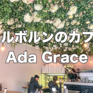 天井にお花!メルボルンのカフェAda Grace