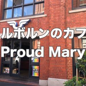コリングウッドなら!メルボルンのカフェProud  Mary