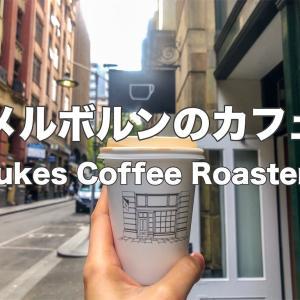 行列のできる人気店!メルボルンのカフェDukes Coffee Roasters