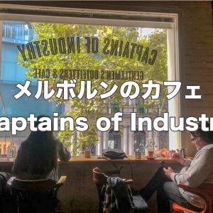 ヴィンテージ感のある隠れ家!メルボルンのカフェCaptains of Industry