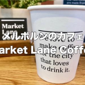 メルボルンのカフェMarket Lane Coffee