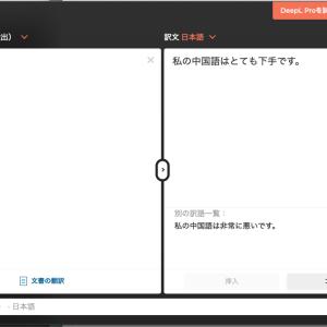 素晴らしい翻訳ソフト