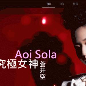 【元AV女優】蒼井そらが中国で危険なオンラインカジノのイメージガールに就任
