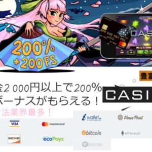 5000円プレゼント中!【最新版】カジノエックスの入金方法を図解で解説