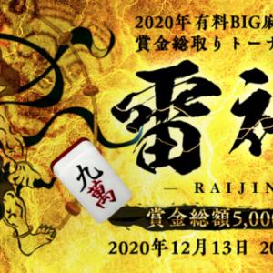 【雷神】一撃50万円大放出!DORA麻雀2020最強トーナメント!年末限定