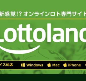 ネット購入できる海外ロト一覧|ロトランドを徹底解説&当選確率UPを狙う!世界の宝くじ