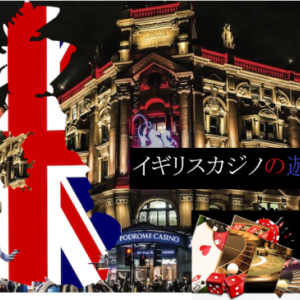 2020版【イギリス カジノの遊び方】服装は?会員登録の必要性・チップ扱いなどを徹底解説