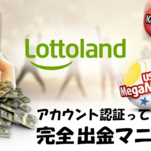 【最新版】ロトランドの出金方法・アカウント認証(本人確認)を図解で徹底解説!
