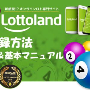 【決定版】ロトランドの登録方法&入金・出金すべてを図解で徹底解説!