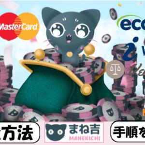 【全7種類】まね吉の入金方法をわかりやすく図解で徹底解説!JCB対応◎