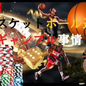 【衝撃の損失額】バスケ選手にはギャンブル依存が多い?!カジノ狂のスター選手たち
