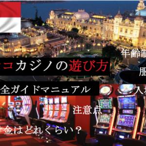 【最新版】《モナコカジノの遊び方》ドレスコード・入場料・遊び方などを徹底解説