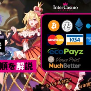 【新インターカジノ】12種類の入金方法を図解で全て解説|仮想通貨・JCB対応