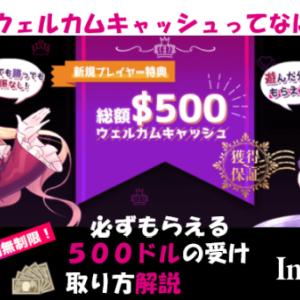 【解説】新インターカジノのウェルカムキャッシュ$500とは?貰い方と仕組み