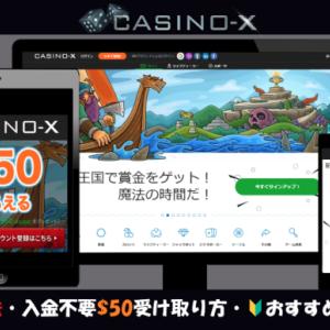 【最新版】カジノエックスの登録方法/入金不要ボーナス$50貰い方/初心者おすすめゲーム解説