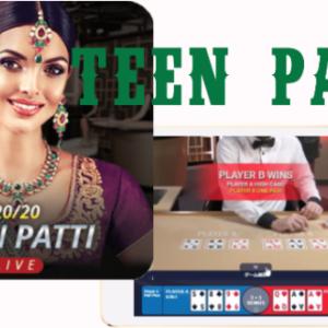 バカラみたいなポーカー?!《20-20Teen Patti》インド発祥のカジノゲーム|遊び方解説