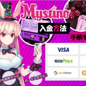 【ミスティーノ】9種類の入金方法を図解で全て解説|仮想通貨・3Dセキュア対応