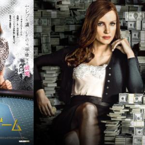 映画【モリーズ・ゲーム】闇ポーカー事件の実話!ハリウッドセレブたち|顧客には誰が?