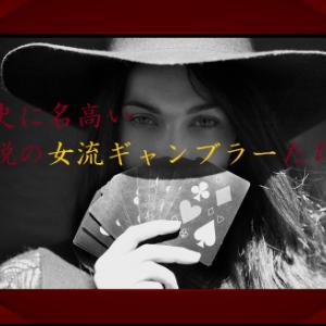 歴史に名を残す《女ギャンブラー》TOP2!衝撃の人生と華麗なるポーカーフェイス