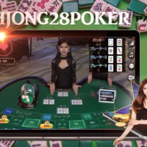《麻雀ポーカー(28Poker)の遊び方》牌を使った簡略版ポーカーゲーム!
