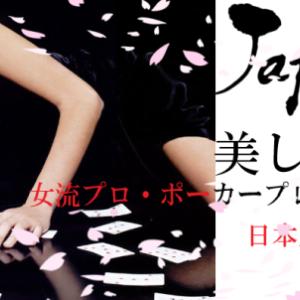 《日本女性ポーカープレイヤー》美しいプロ選手TOP5!大会上位に君臨♠才色兼備