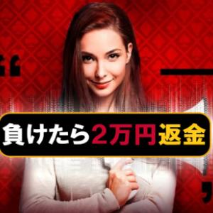 エルドアカジノ【負け額100%返金します!】返金上限2万円・すべての初回入金者対象